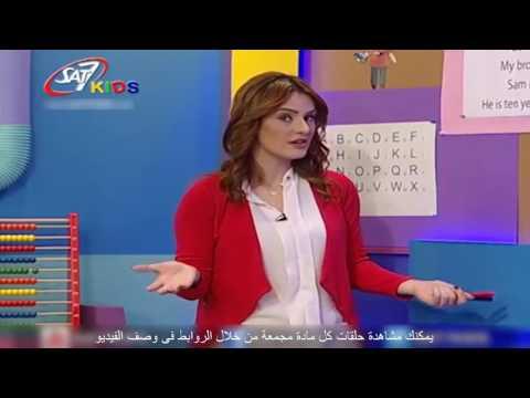 تعليم اللغة الانجليزية للاطفال(Story + Words + Grammar) المستوى 3 الحلقة 1 | Education for Children