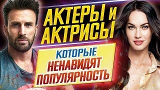 АКТЕРЫ и АКТРИСЫ, которые НЕНАВИДЯТ ПОПУЛЯРНОСТЬ // ДКино