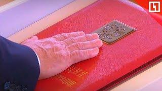 Инаугурация Владимира Путина