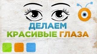 Как Сделать Красивые Глаза в Photoshop CC