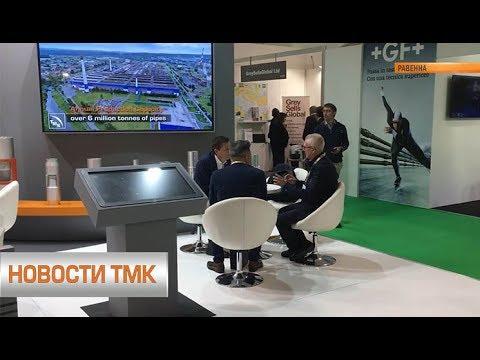 Новости ТМК 04.04.2019