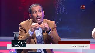 هل تتعرض تعز لابتزاز التحالف العربي ؟ | حديث المساء | يمن شباب