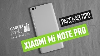 Обзор Xiaomi Mi Note Pro на Gadgetimho.Ru