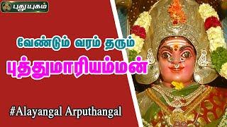 ராசிக்கல் அதிர்ஷ்டம் தருமா? | Dr. K. Ram | Astro 360 | 24-07-2020 | PuthuyugamTv