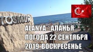 Аланья Какая погода 22 сентября 2019 Температура воды в море