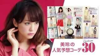 non no5月号のCMが到着! 出演したのは超人気モデルの桐谷美玲♪ ぜひチ...