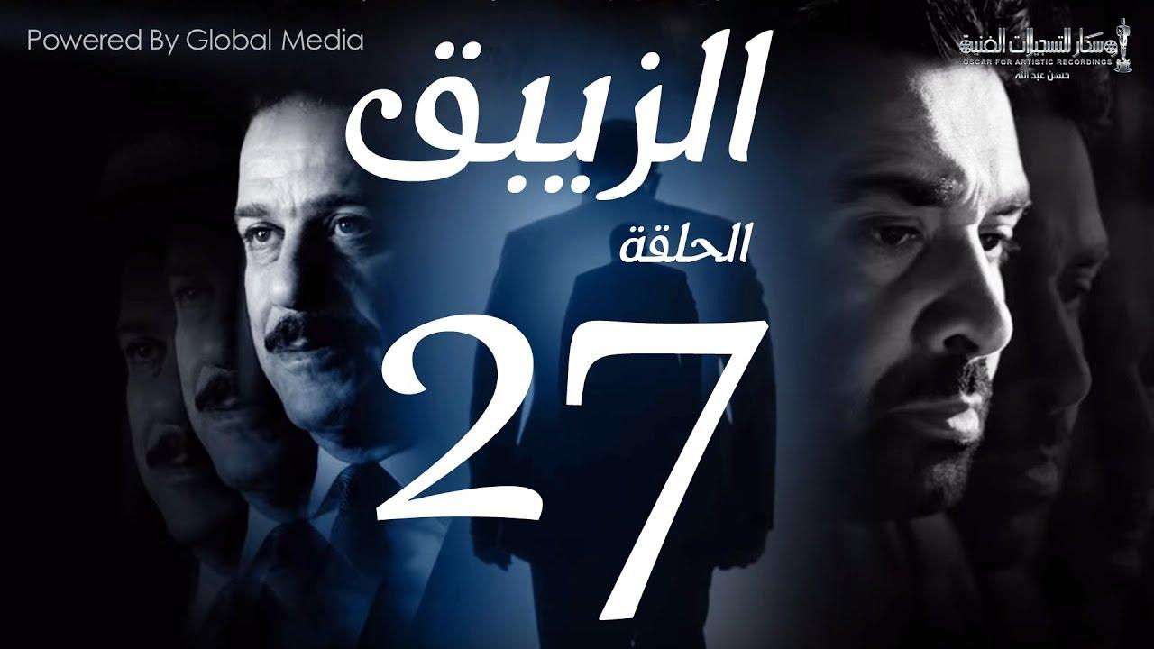 مسلسل الزيبق HD الحلقة 27- كريم عبدالعزيز وشريف منير