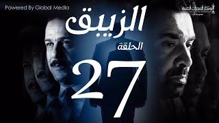 بالفيديو| الحلقة الـ 27 لمسلسل