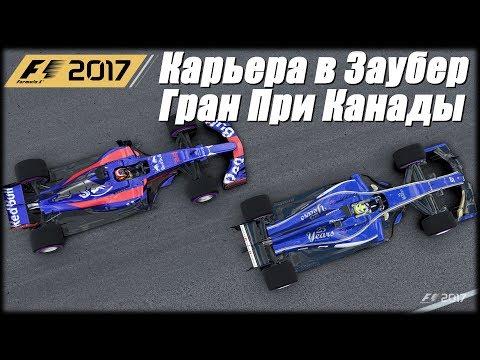 Скачать Формула 1. Сезон 2017. Этап 12. Гран-при Бельгии