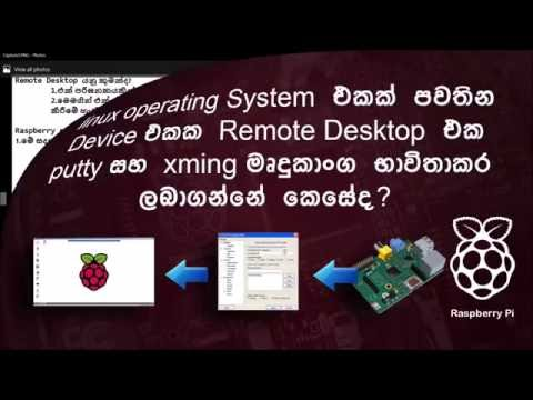 How To Use Remote Desktop With Devices Having Linux OS Using Putty And Xming(In Sinhala)