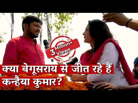 क्या बेगूसराय से जीत रहे हैं कन्हैया कुमार? | Will Kanhaiya Kumar Win From Begusarai? #Elections2019