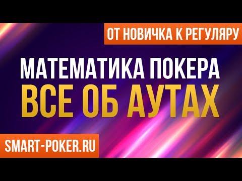 Математика покера - Ауты. Обучение покеру с нуля