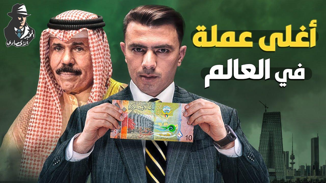 المخبر الاقتصادي 8 | ليه الدينار الكويتي أغلى عملة في العالم؟