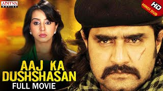 Aaj Ka Dushshasan Full Hindi Dubbed Movie|Srikanth, Sanjana, Tashu Kaushik |Aditya Movies