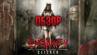 Insanity Clicker - Это уже не твой зуб! (Обзор)