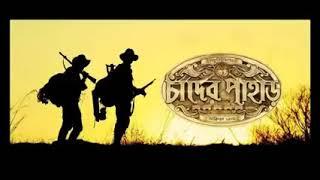 Sunday Suspense 39;Chander Pahar Bibhutibhushan Bandyopadhyay39;