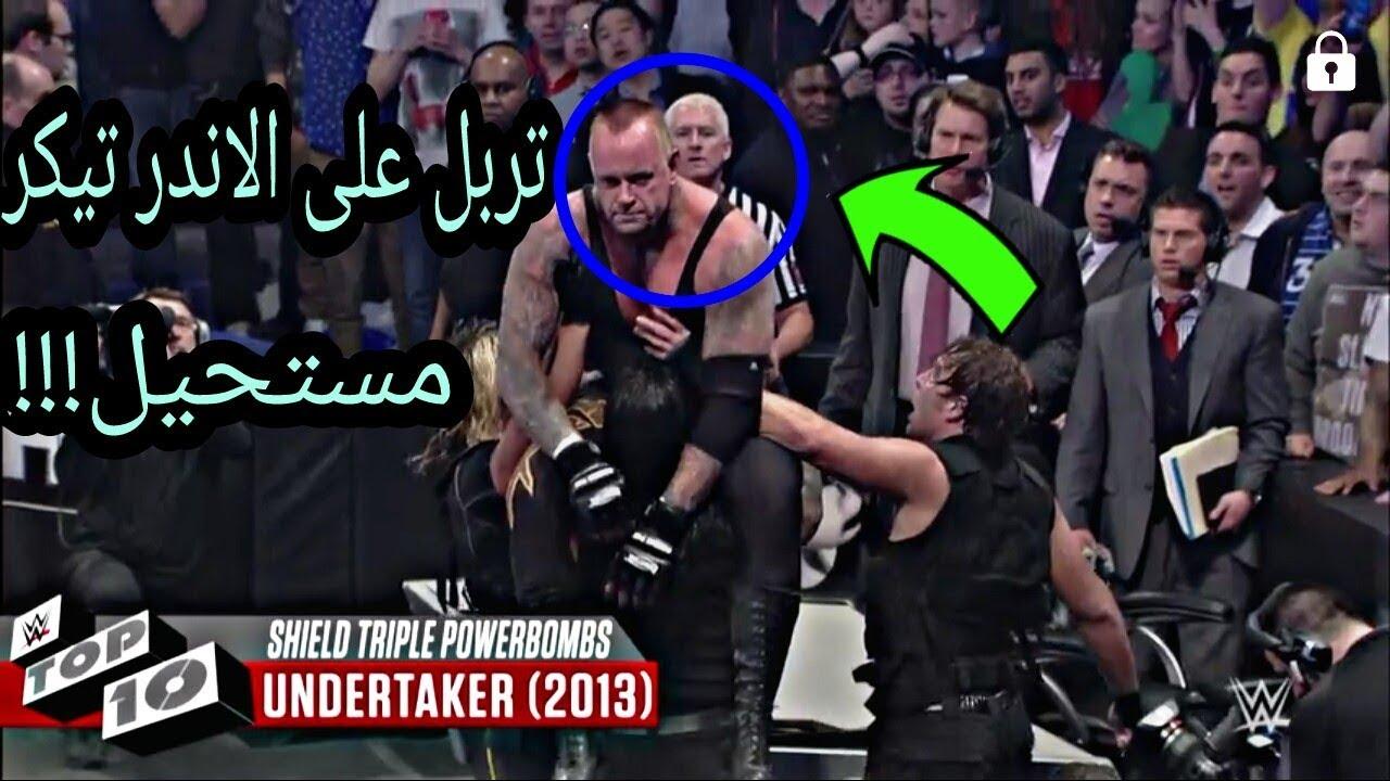 شيلات مصارعة تربل على اندرتيكر لا يفوتكم وش صار !!! #2