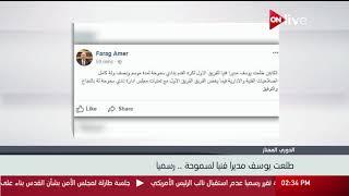 رسميا.. طلعت يوسف مديرا فنيا لسموحة