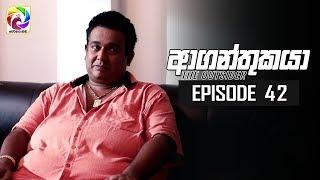 Aaganthukaya Episode 42 || ආගන්තුකයා  | සතියේ දිනවල රාත්රී  8.30 ට . . . Thumbnail