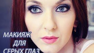 Макияж для серых глаз(Привет, мои золотые! Видео теперь будут выходить в понедельник - среда - пятница. Не пропускайте!)) Так как..., 2013-08-26T06:00:15.000Z)