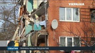 В Чернигове в общежитии не было взрыва - офицально подтвердили в полиции(Накануне в областном центре обрушилась стена жилого здания. Под завалами погибла 25-летняя женщина, 17-летний..., 2016-12-13T18:28:26.000Z)