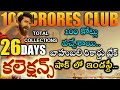 Rangasthalam movie 26 days collections| Rangasthalam 26 days box office collections|  Rangasthalam c