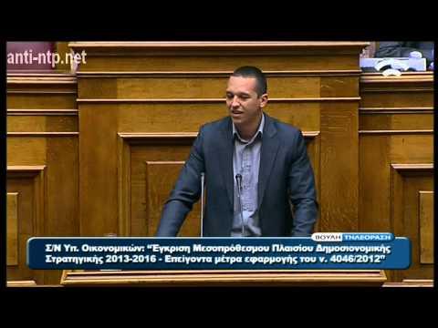 """ΒΙΝΤΕΟ ΦΩΤΙΑ: Κασιδιάρης σε Αδωνι και Βουλευτές: «Είσαι ψεύτης. Παίρνεις πάνω από 7.000 ευρώ."""" Oι Βουλευτές παίρνουν πάνω από 7.000 ευρώ το μήνα και κόβουν τους μισθούς και τις συντάξεις των 500 ευρώ ενώ οι περικοπές θα έπρεπε να ξεκινήσουν από τα δικά μας λεφτά."""