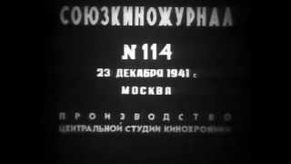 Еженедельный Союзкиножурнал № 114 от 23 декабря 1941, освобождение Ростова на Дону