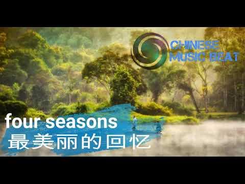 FOUR SEASONS - 最美丽的回忆 ZUI MEI LI DE HUI YI ( THE MOST BEAUTIFUL MEMORIES )