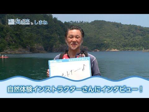 海活インタビュー 海のそなえ 日本財団 海と日本PROJECT in しまね 2018 #35