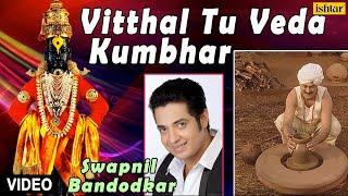 Vitthal Tu Veda Kumbhar Full Video Song : Sant Gora Kumbhar | Singer - Swapnil Bandodkar |