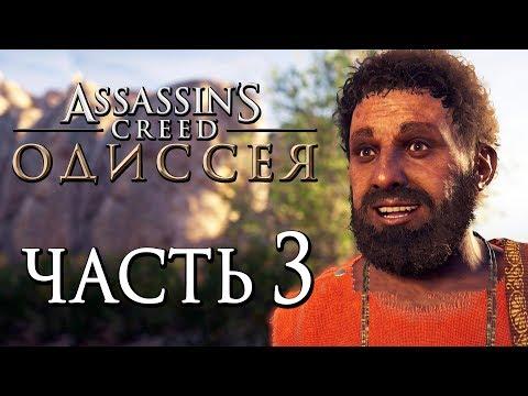 Прохождение Assassin's Creed Odyssey [Одиссея] — Часть 3: ХИТРЕЦ МАРКОС! ГЛАЗ ЦИКЛОПА!