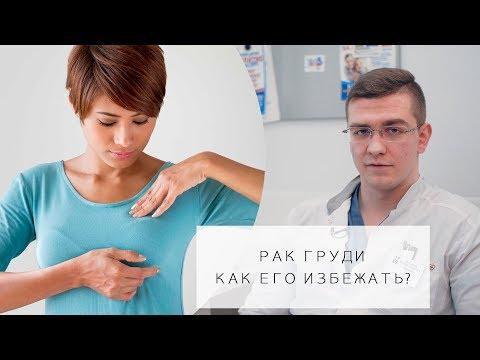РАК ГРУДИ l Как предотвратить? l Рак молочных желез