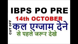 IBPS PO PRELIMS EXAM 14th OCTOBER 2018