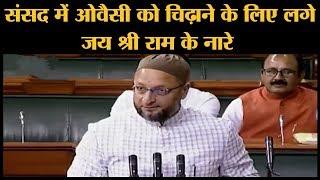 संसद में जब जय श्री राम के नारे लगे Asaduddin Owaisi ने भी जवाबी नारे लगा दिए l The Lallantop