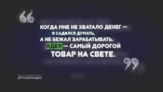 Вдохновляющие цитаты великих людей HD [qdfree]