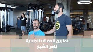 تمارين للعضلات الجانبية - ناصر الشيخ