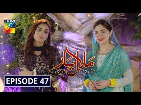 Malaal e Yaar Episode 47 HUM TV Drama 22 January 2020