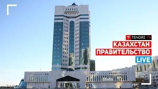 Фото Заседание правительства Казахстана. Онлайн