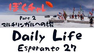 DuolingoでEsperanto #27 使えそうな新しいカテゴリ「Daily Life」登場!