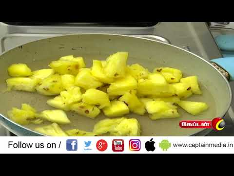 pineapple pulissery | எங்க வீட்டு சமையல் | Onam special   #kerala_recipes  #pineapple_pulissery #Onam_special  Like: https://www.facebook.com/CaptainTelevision/ Follow: https://twitter.com/captainnewstv Web:  http://www.captainmedia.in