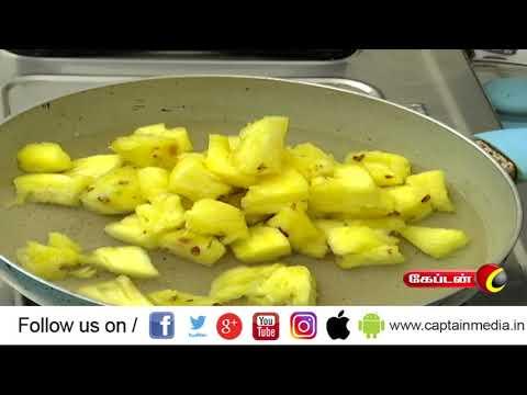 pineapple pulissery | எங்க வீட்டு சமையல் | Onam special   #kerala_recipes  #pineapple_pulissery #Onam_special  Like: https://www.facebook.com/CaptainTelevision/ Follow: https://twitter.com/captainnewstv Web:  http://www.captainmedia.in