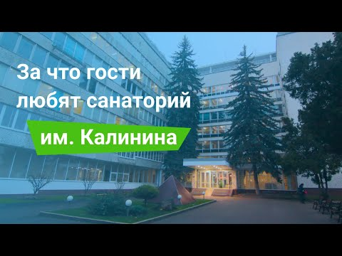 Санаторий им. М.И.  Калинина, Ессентуки, Россия-sanatoriums.com