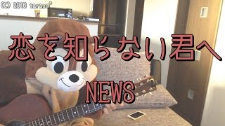 「NEWS」さんの「恋を知らない君へ」を弾き語り用にギター演奏したコー...