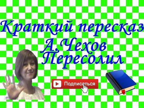 """Краткий пересказ А.Чехов """"Пересолил"""""""