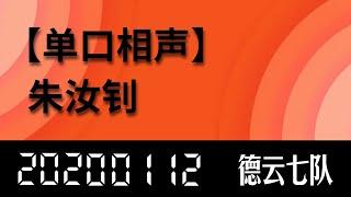 德云社2020 朱汝钊《单口相声》2020德云社(德云社最新相声)德云七队