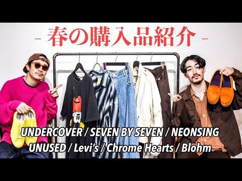 【春の購入品紹介】UNDERCOVER / SEVEN BY SEVEN / UNUSED / NEON SIGN / Levi's / BLOHM / CHROME HEARTS / iPhone