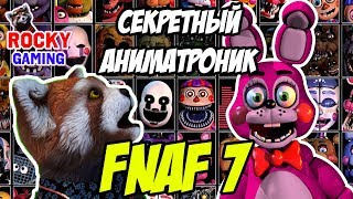 СЕКРЕТНЫЙ АНИМАТРОНИК! Рокии играет в Пять Ночей с Фредди/FNAF 7: Ultimate Custom Night! Часть 2.