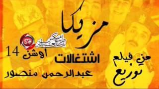( مزيكا اشتغالات ) مزيكا اغنية اشتغالات كلوديا من فيلم اوشن 14 2016