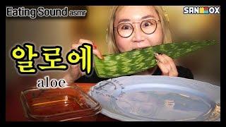 [EatingASMR]생알로에~아사삭~사각사각♥애봉이E…